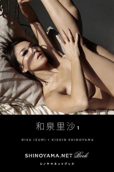 【アート】和泉里沙1 [SHINOYAMA.NET Book]