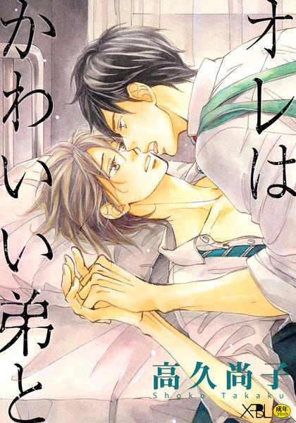 オレはかわいい弟と【電子限定・18禁】/高久尚子