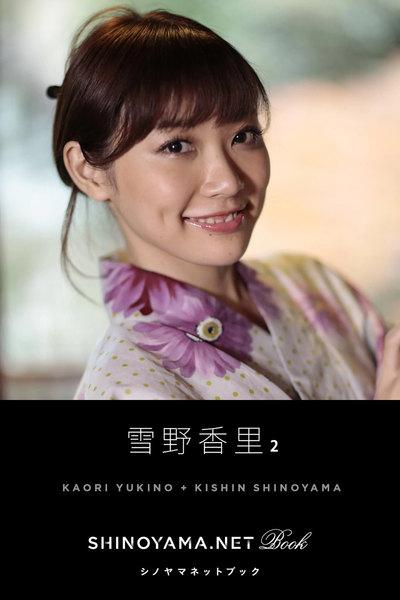 【アート】雪野香里2 [SHINOYAMA.NET Book]