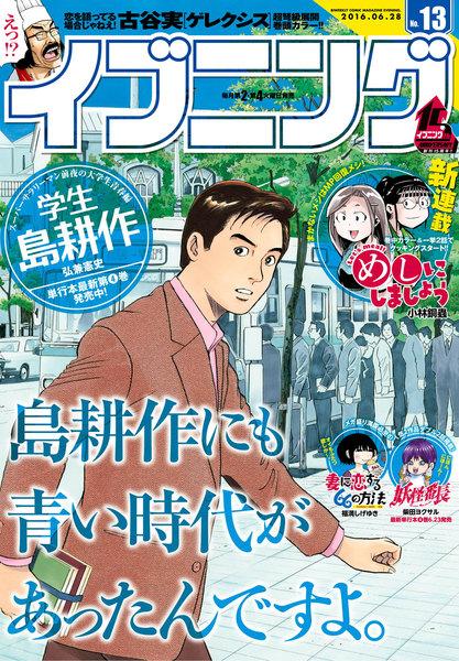 イブニング 2016年13号(6月14日発売)