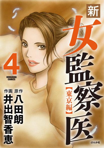 新・女監察医 東京編 4巻