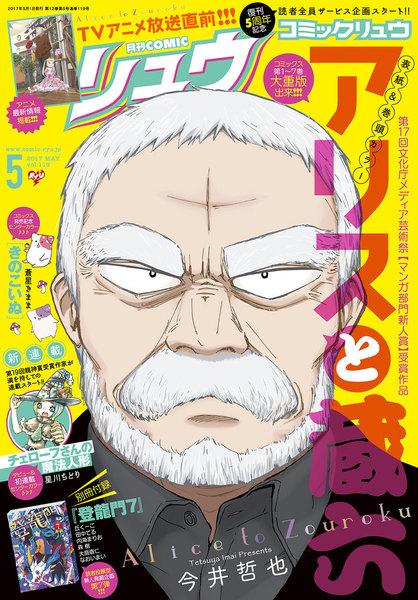 月刊COMICリュウ 2017年5月号(3月18日発売)