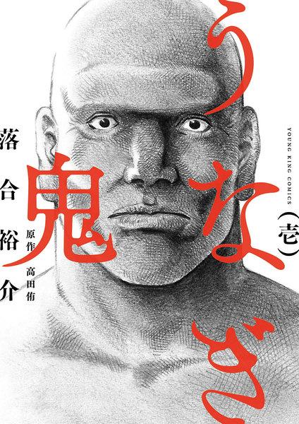 「うなぎ鬼1巻」の無料立ち読みはコチラ!?