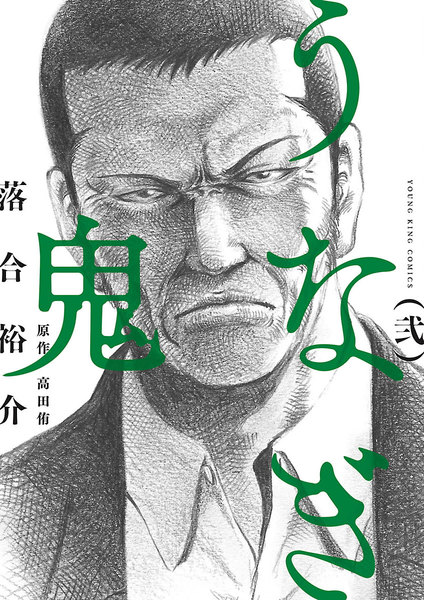 「うなぎ鬼2巻」の無料立ち読みはコチラ!?