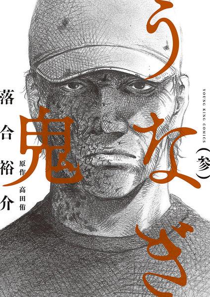 「うなぎ鬼3巻」の無料立ち読みはコチラ!?