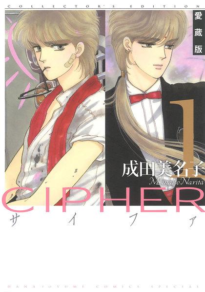 愛蔵版 CIPHER 電子限定カラー完全収録版