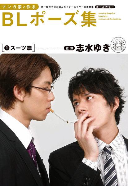 【アート】マンガ家と作るBLポーズ集(1) スーツ篇