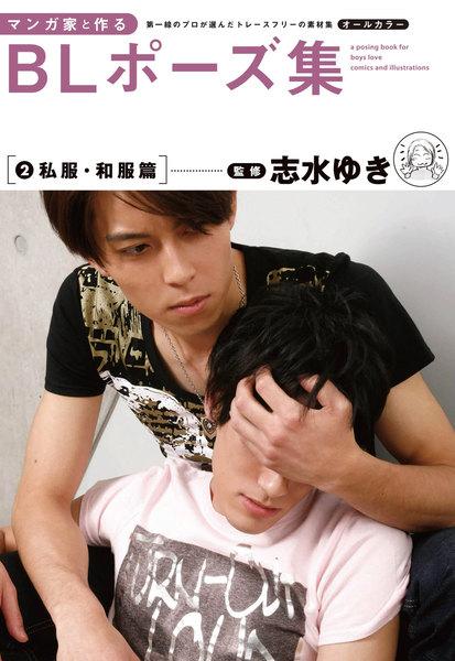【アート】マンガ家と作るBLポーズ集(2) 私服・和服篇