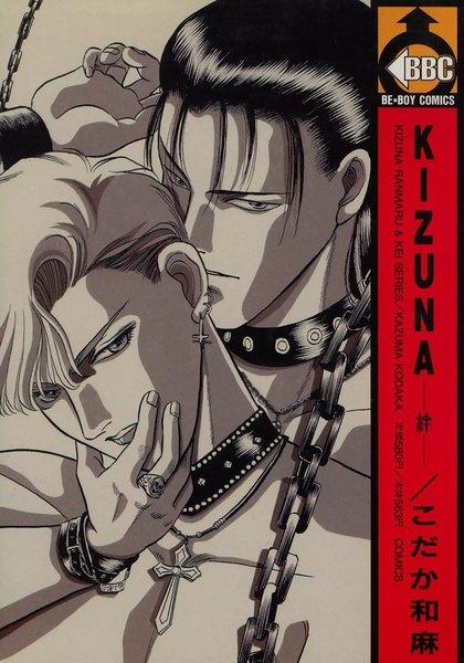 KIZUNA電子コミック版