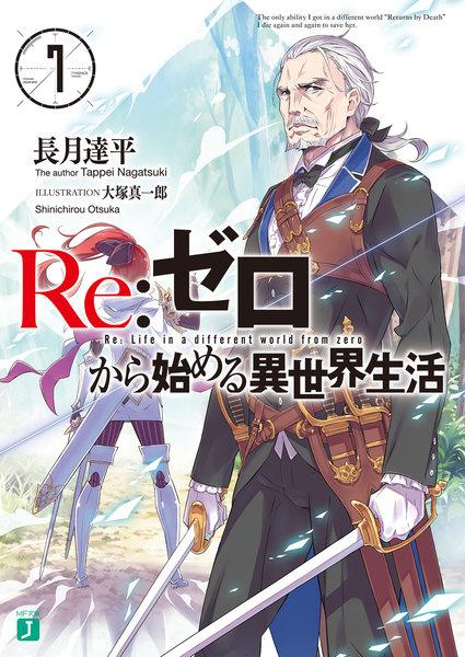 Re:ゼロから始める異世界生活7巻電子書籍