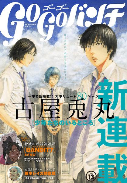 月刊コミック@バンチ増刊号「ゴーゴーバンチ vol.13」