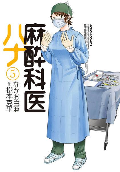 麻酔科医ハナ 5巻