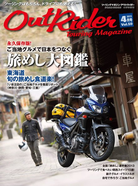 Out Rider 2013年4月号(vol.59)