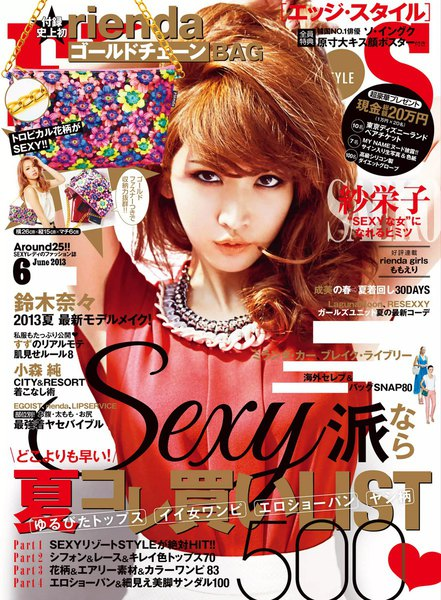 EDGE STYLE June 2013 No.36
