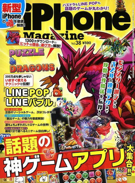 iPhone Magazine Vol.38 ライト版