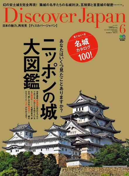 Discover Japan Vol.28