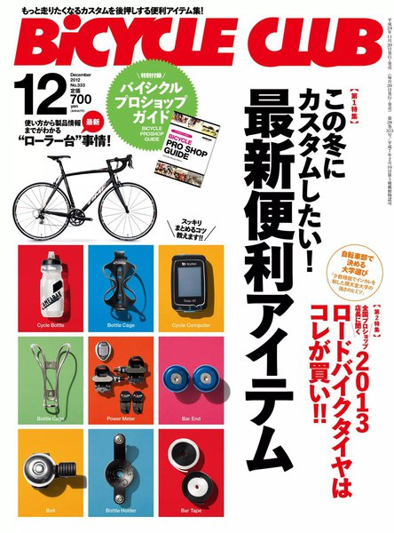 BICYCLE CLUB 2012年12月号