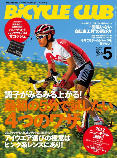 BICYCLE CLUB 2012年5月号