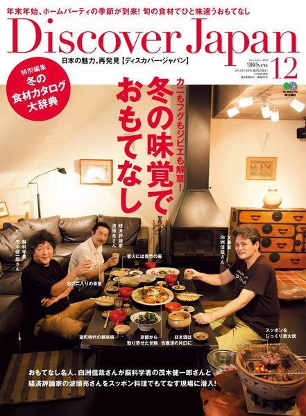 Discover Japan Vol.25