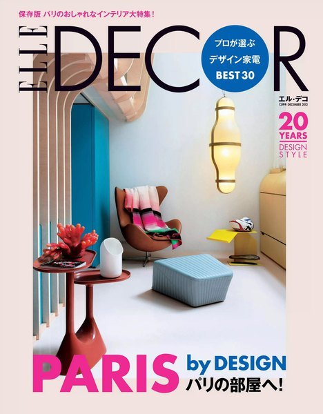 ELLE DECOR 2012年12月号