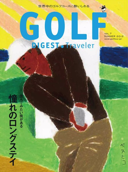 GOLF DIGEST.Traveler vol.7【2012夏~秋】