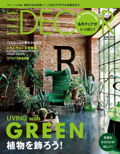 ELLE DECOR 2014年6月号