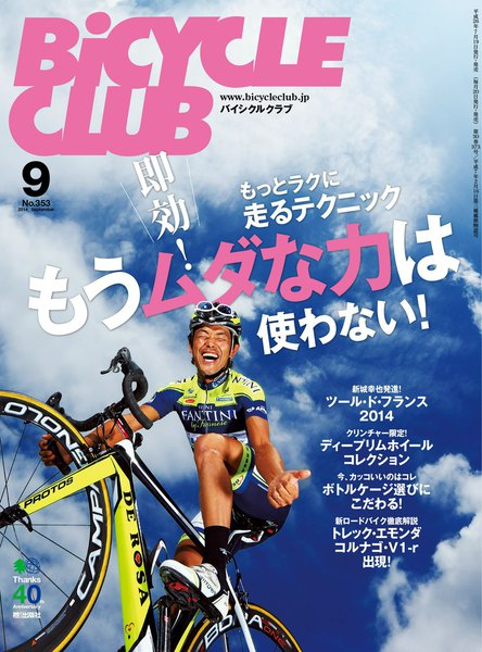 BICYCLE CLUB 2014年9月号