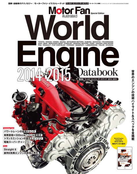 Motor Fan illustrated 特別編集 World Engine Databook 2014 to 2015