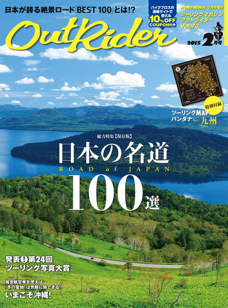 Out Rider 2015年2月号(vol.70)