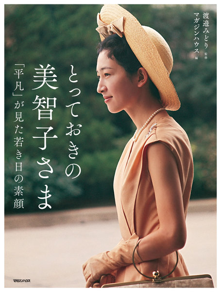 【社会・報道】とっておきの美智子さま 「平凡」が見た若き日の素顔