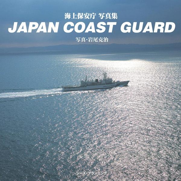 【社会・報道】JAPAN COAST GUARD