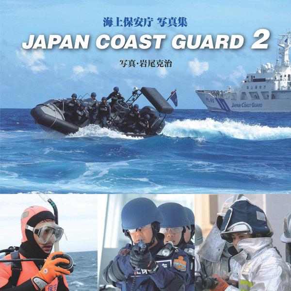 【社会・報道】JAPAN COAST GUARD〈2〉