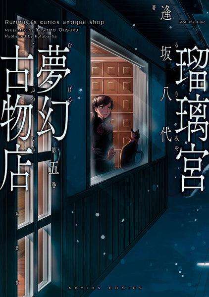 瑠璃宮夢幻古物店 5巻