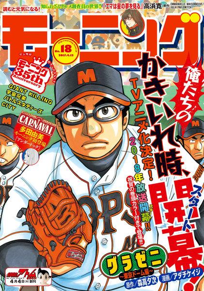 モーニング 2017年18号(3月30日発売)