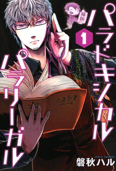 パラドキシカルパラリーガル1巻の無料立ち読みはコチラ!?