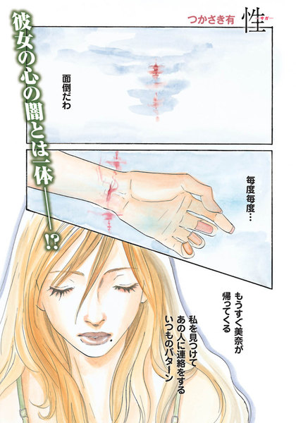 女の心の闇~性-サガ-~