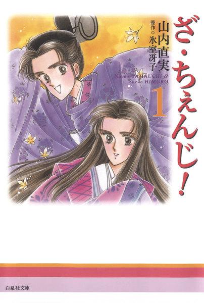 ざ・ちぇんじ!1巻2巻