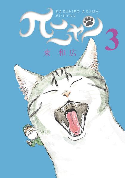 πニャン(ぱいにゃん)3巻