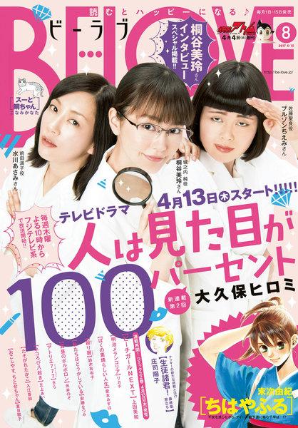 BE・LOVE 2017年8号4月15日号(4月1日発売)
