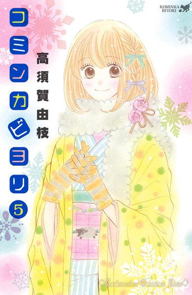 コミンカビヨリ5巻