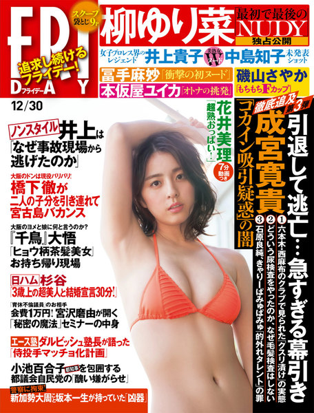 FRIDAY 2016年12月30日号(12月16日発売)