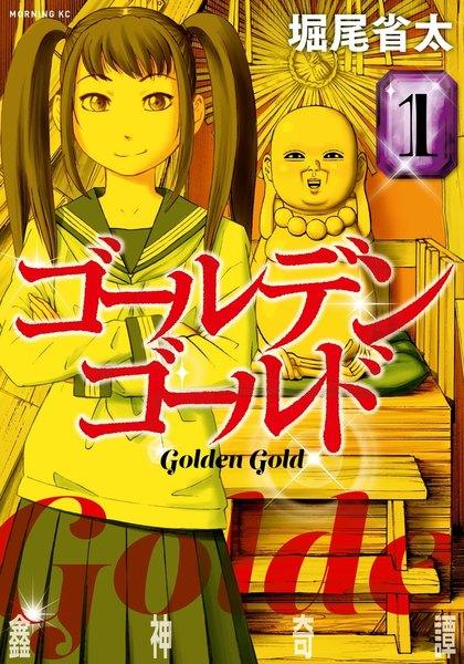 ゴールデンゴールド1巻の無料立ち読みはコチラ!?