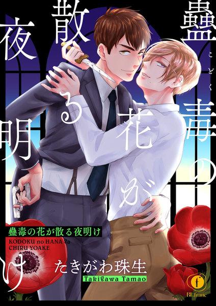 表紙『蠱毒の花が散る夜明け (1)』 - 漫画