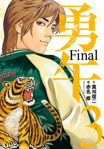 勇午Final(ゆうごファイナル)3巻