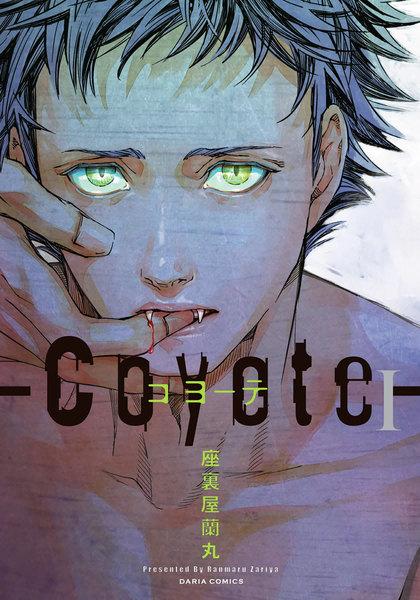 コヨーテ電子コミック版