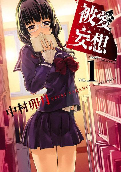 被愛妄想1巻の無料立ち読みはコチラ!?
