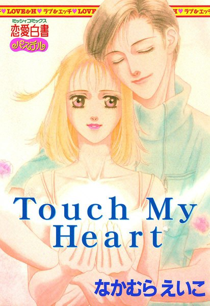 Touch My Heart (2)