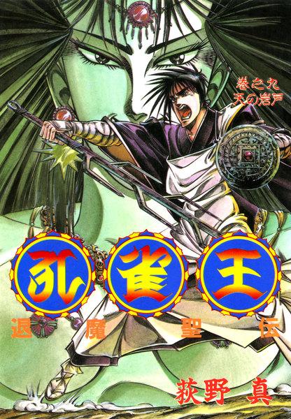 孔雀王の画像 p1_14