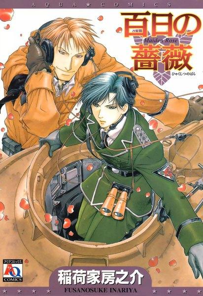 百日の薔薇電子コミック版