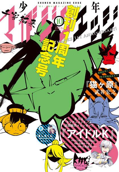 少年マガジンエッジ 2016年10月号(9月17日発売の創刊1周年記念号)